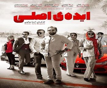 دانلود فیلم سینمایی ایده اصلی با لینک مستقیم