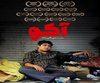 دانلود فیلم ایرانی آکو با لینک مستقیم