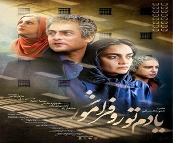 دانلود فیلم سینمایی یادم تورا فراموش با لینک مستقیم