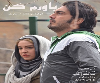 دانلود فیلم سینمایی باورم کن با لینک مستقیم