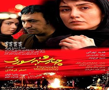 دانلود رایگان فیلم چهارشنبه سوری با لینک مستقیم