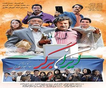 دانلود فیلم ایران برگر با لینک مستقیم