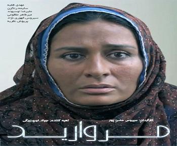 دانلود فیلم سینمایی مروارید