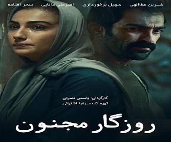 دانلود فیلم سینمایی روزگار مجنون با لینک مستقیم