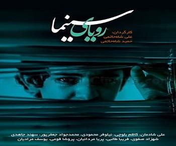 دانلود فیلم سینمایی رویای سینما با لینک مستقیم