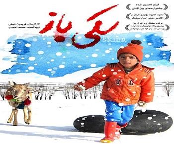 دانلود فیلم سینمایی اسکی باز با لینک مستقیم