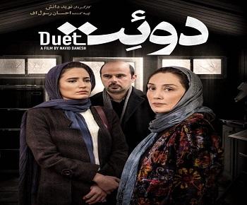 دانلود فیلم سینمایی دوئت duet با لینک مستقیم