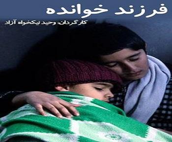 دانلود فیلم سینمایی فرزند خوانده با لینک مستقیم