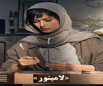 دانلود فیلم سینمایی لامینو با لینک مستقیم