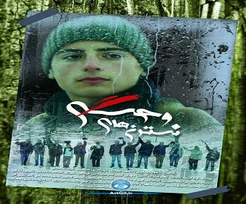دانلود فیلم سینمایی نسترن های وحشی با لینک مستقیم