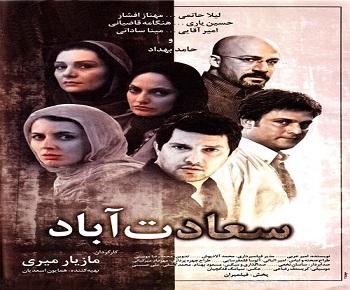 دانلود فیلم سعادت آباد با لینک مستقیم