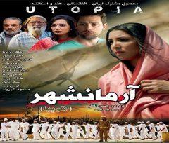دانلود فیلم آرمانشهر utopia 2015 با لینک مستقیم