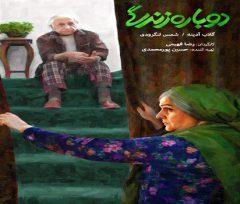 دانلود فیلم ایرانی دوباره زندگی با لینک مستقیم