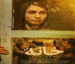 دانلود فیلم ایرانی خانه ائو (The Home) با لینک مستقیم
