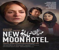 دانلود فیلم سینمایی مهمانخانه ماه نو