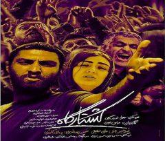 دانلود فیلم سینمایی ایرانی کشتارگاه