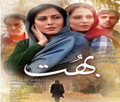 دانلود فیلم سینمایی ایرانی بهت