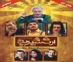 دانلود فیلم ایرانی ارث شیرین با لینک مستقیم