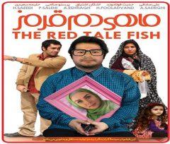 دانلود فیلم ماهی دم قرمز با لینک مستقیم
