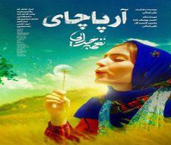 دانلود فیلم سینمایی آرپاچای، نغمه جدایی با لینک مستقیم