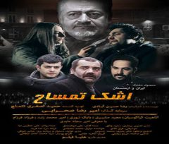 دانلود فیلم سینمایی اشک تمساح