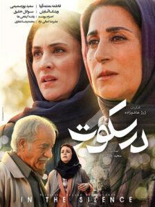 دانلود فیلم سینمایی در سکوت