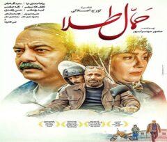 دانلود فیلم سینمایی حمال طلا