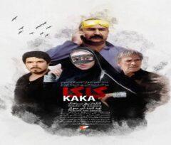 دانلود فیلم سینمایی کاکا