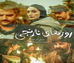 دانلود فیلم سینمایی روزهای نارنجی