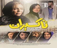 دانلود فیلم سینمایی تاکسیران
