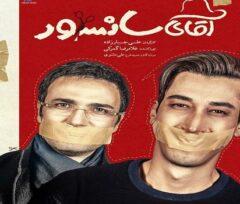 دانلود فیلم سینمایی آقای سانسور