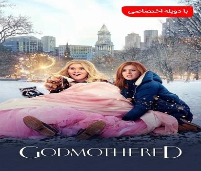 دانلود فیلم مادر خوانده 2020