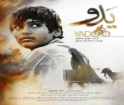دانلود فیلم سینمایی یدو