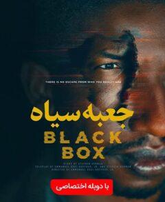 دانلود فیلم جعبه سیاه 2020