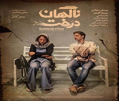 دانلود فیلم سینمایی ناگهان درخت