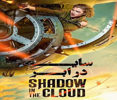 دانلود فیلم سایه در ابر 2020