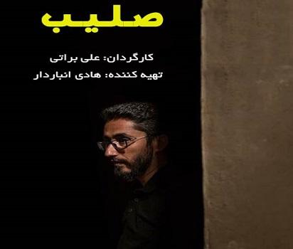 دانلود فیلم سینمایی صلیب با لينک مستقيم