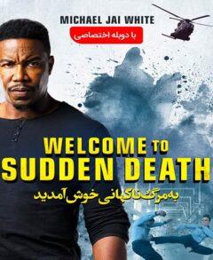 دانلود فیلم به مرگ ناگهانی خوش آمدید 2020