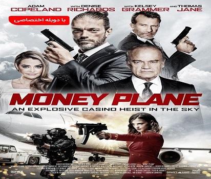 دانلود فیلم هواپیمای پول 2020