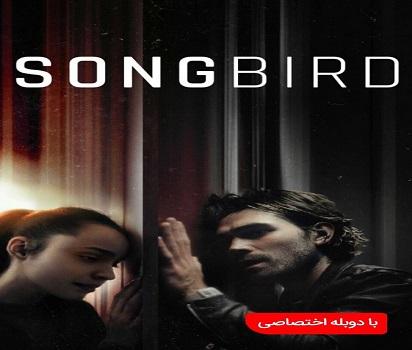 دانلود فیلم پرنده آوازخوان 2020