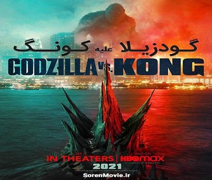 دانلود فیلم گودزیلا علیه کونگ2021 با لينک مستقيم