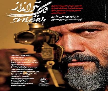 دانلود فیلم سینمایی تک تیرانداز با لينک مستقيم