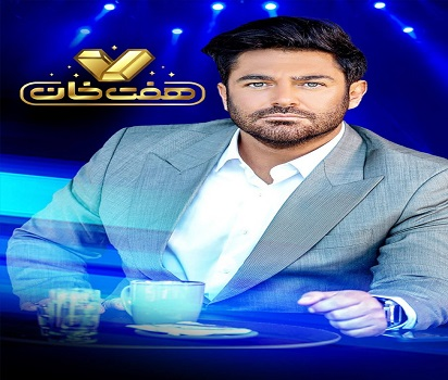دانلود مسابقه هفت خان با اجرای محمدرضا گلزار با لينک مستقيم