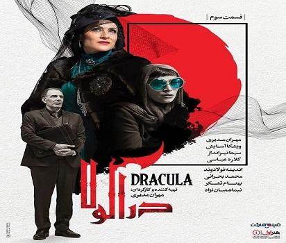 سریال دراکولا مهران مدیری قسمت سوم با کیفیت بالا FULL HD