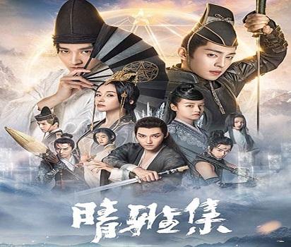 داستان فيلم استاد یین یانگ رویای ابدیت The Yin-Yang Master: Dream of Eternity 2020