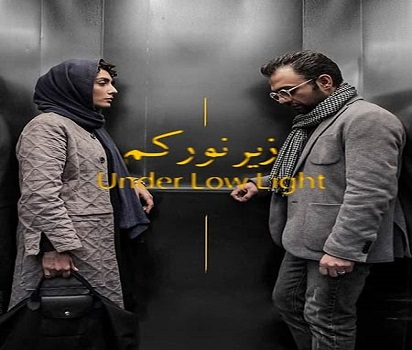 فيلم زیر نور کم
