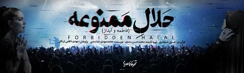 دانلود مستند حلال ممنوعه