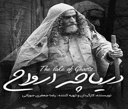 دانلود فیلم دریاچه ارواح با لينک مستقيم